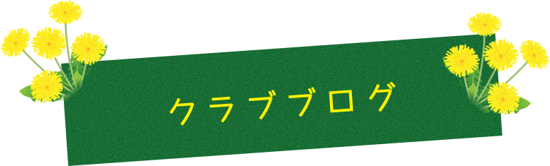 たんぽぽ クラブ