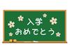 入学式、進級式、 お花見